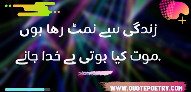 Bewafa Poetry In Urdu