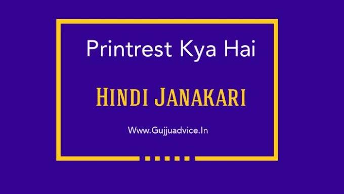 Pinterest Kya Hai | Printrest Par Naya Account Kaise Banaye