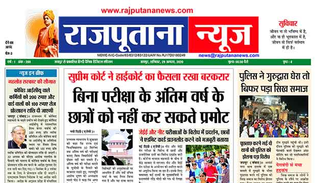 Rajputana News daily epaper 29 August 2020 Newspaper