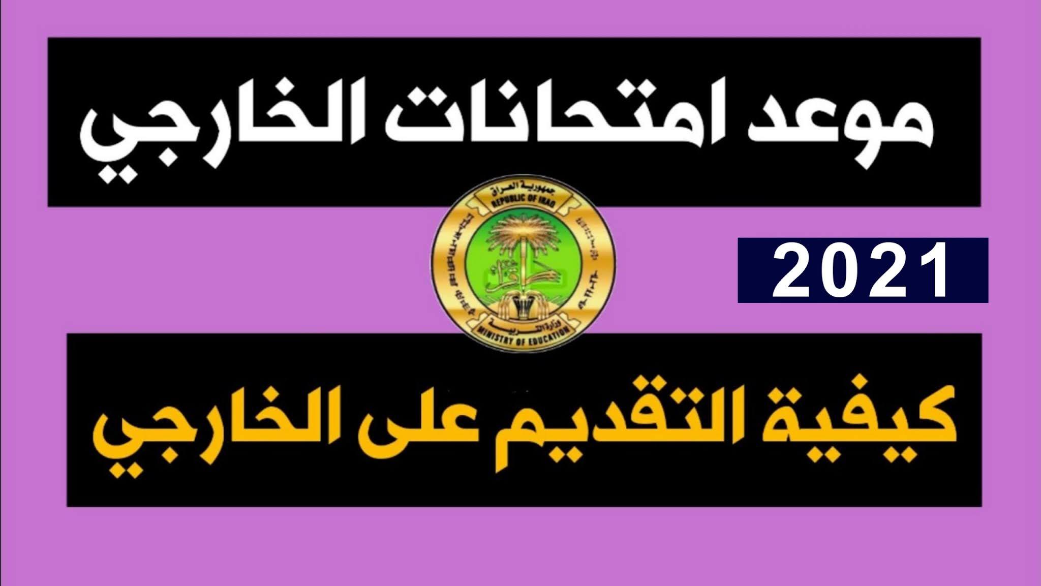 التقديم على الامتحانات الخارجية في العراق 2022-2021 لكافة المحافظات العراقية