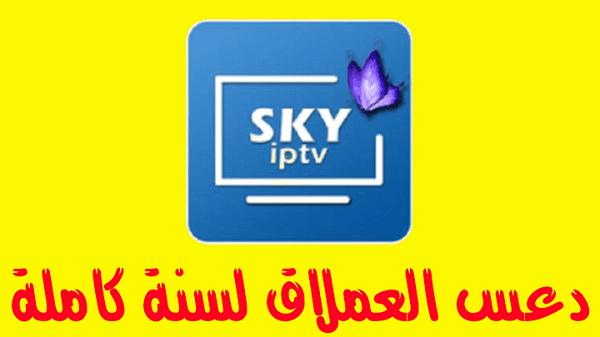 تحميل تطبيق sky plus لمشاهدة القنوات على الهاتف مجانا