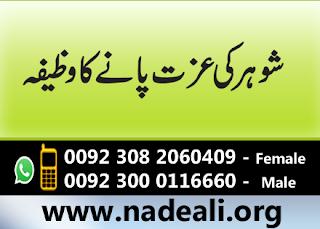 surah-ikhlas-strong-wazifa-for-husband-love- https://www.nadeali.org/
