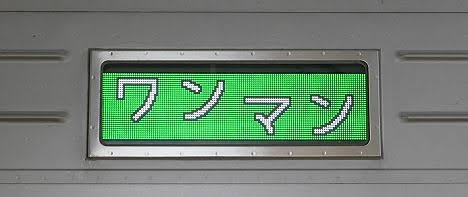 東武日光線 普通 南栗橋行き10 20400型(ワンマン)