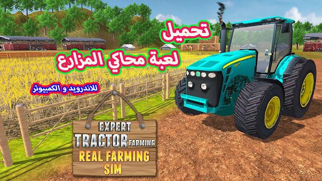تحميل لعبة محاكي حياة المزارع Farmer Life Simulator مجانا  للاندرويد و الكمبيوتر