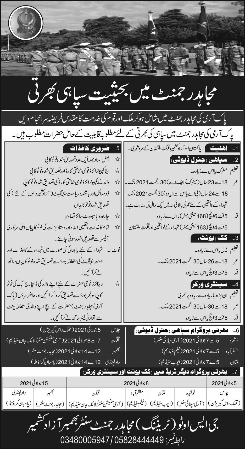 Join Mujahid Regiment Pak Army As A Sepoy General Duty Jobs 2021