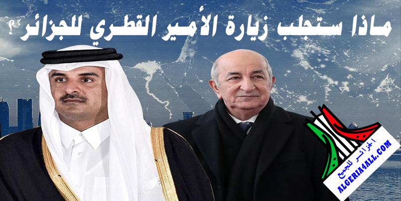 ماذا ستجلب زيارة الأمير القطري للجزائر ؟
