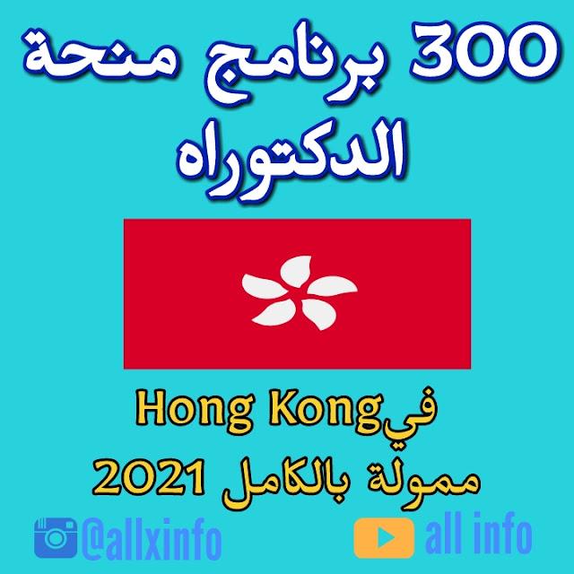 300 برنامج منحة الدكتوراه في هونج كونج 2021 | ممول بالكامل