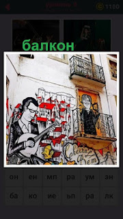 655 слов балкон дома разрисован граффити 8 уровень