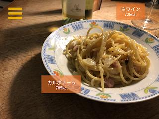 AR調理アシスタントアプリ「ボーノ!Cooking」カロリー表示機能
