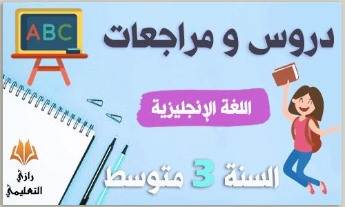 دروس و مراجعات في اللغة الإنجليزية للسنة الثالثة متوسط