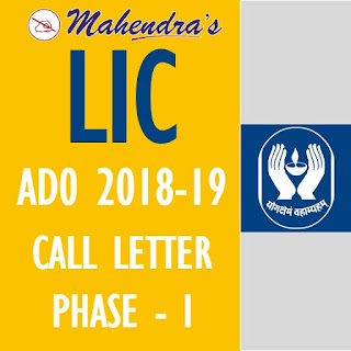 LIC ADO 2018-19 | Call Letter For Phase – I