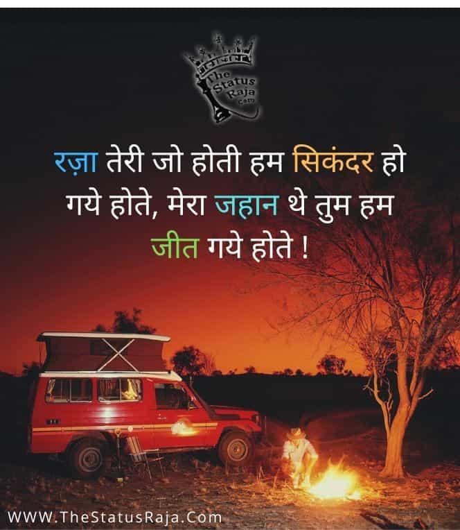रज़ा तेरी जो होती हम सिकंदर हो गए होते - Hindi Shayari on love