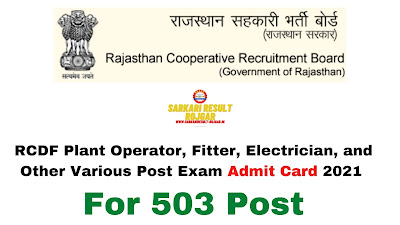 Sarkari Exam: RCDF Plant Operator, Fitter, Electrician, and Other Various Post Exam Admit Card 2021 For 503 Post