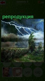 на репродукции имеется природное явление грозы и сильного ветра