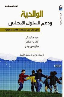 تحميل كتاب الوالدية ودعم السلوك الإيجابي دليل عملي لحل مشكلات طفلك السلوكية PDF