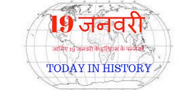 19 January Aaj Ka Itihas