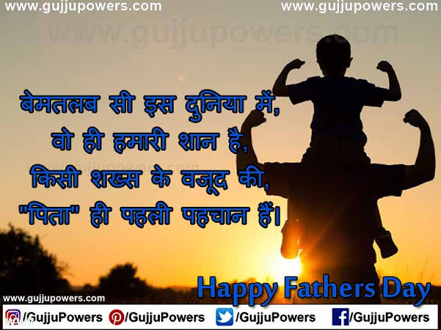 happy father's day quotes in hindi