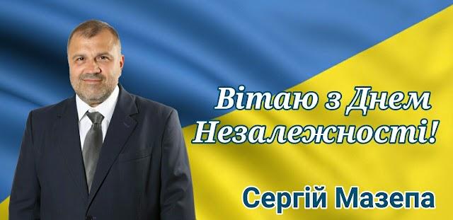 Сергій Мазепа: тільки об'єднавшись, ми зможемо зробити Україну мирною, демократичною державою