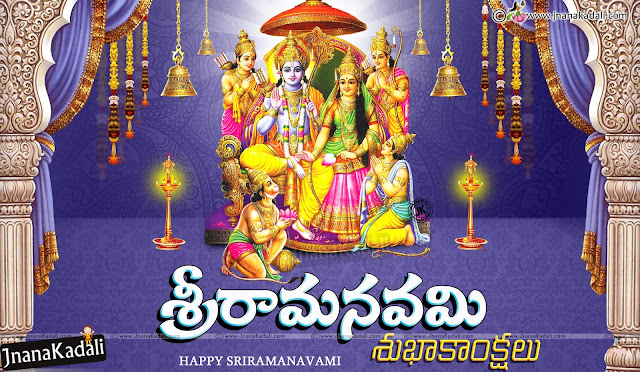 Sri Rama hd wallpapers, Lord Rama Stotram in Telugu, SeethaRam hd wallpapers Free Download