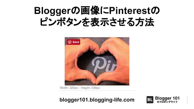 Bloggerの画像にPinterestのピンボタンを表示させる方法 記事タイトルバナー