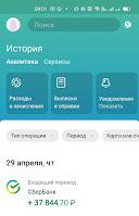 скрин банка 40000 в возрожденной МММ 2021