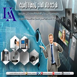 افضل كاميرات مراقبة المنازل | تركيب كاميرات مراقبة المنازل في الكويت %25D8%25B4%25D8%25B1%25D9%2583%25D8%25A9%2B%25D8%25A7%25D9%2584%25D9%2585%25D8%25A7%25D9%2586%25D8%25B9