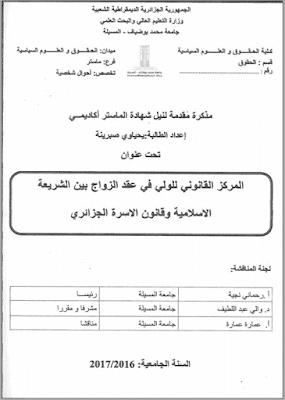 مذكرة ماستر: المركز القانوني للولي في عقد الزواج بين الشريعة الإسلامية وقانون الأسرة الجزائري PDF