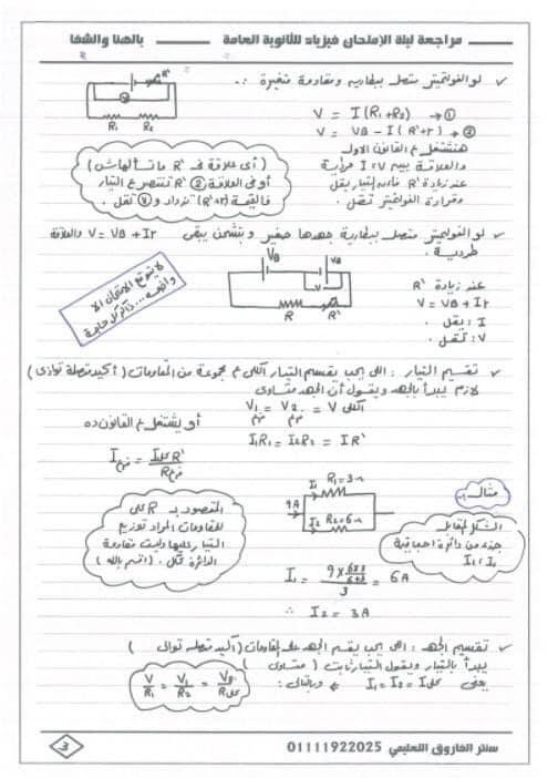 مراجعة فيزياء ثالثة ثانوي | نظام جديد 3