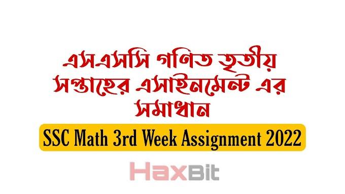 SSC Math 3rd Week Assignment Answer 2022 - গণিত তৃতীয় সপ্তাহের এসাইনমেন্ট
