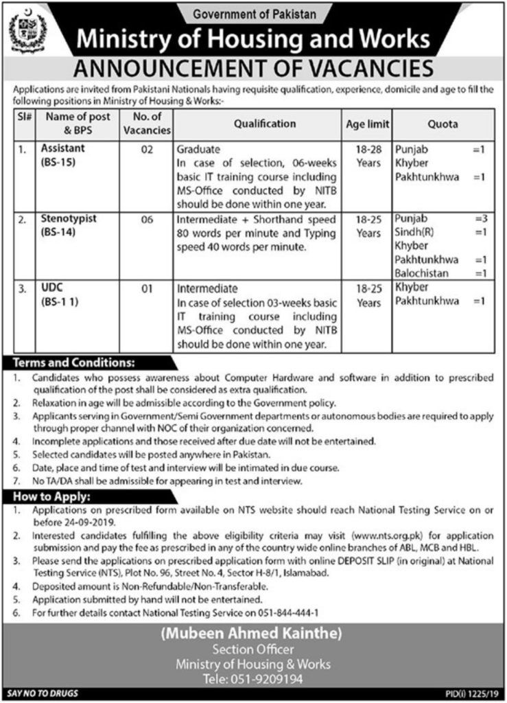 Ministry of Housing and Works New Jobs 2019