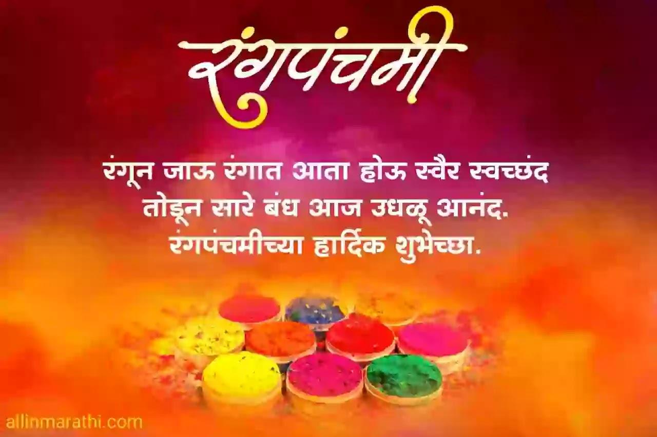 Rangpanchmi-greetings-marathi
