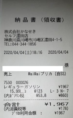 (株)かなせき 渡田SS 2020/4/4 のレシート