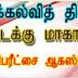 தரம் - 03 - சைவசமயம் - நிகழ்நிலைப் பரீட்சை - 2021