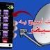 اقدم لكم تطبيق خفيف و جديد لمشاهدة القنوات العربية المشفرة دون تقطيع حقا رائع لايفوتك