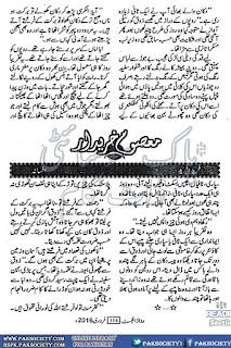 Masoom Kharidaar by Fareeda Fareed