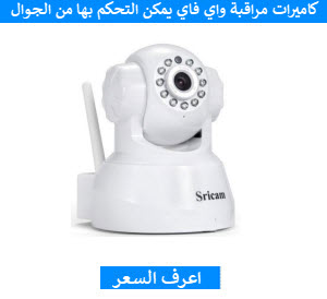 كاميرات مراقبة واي فاي يمكن التحكم بها من الجوال مناسبة للمنزل وللمحلات التجارية