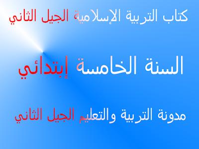 كتاب التربية الإسلامية لسنة الخامسة إبتدائي الجيل الثاني2019-2020