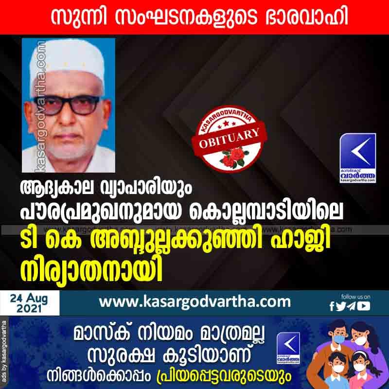 Haji TK Abdulla Kunhi from Kollampadi passed away