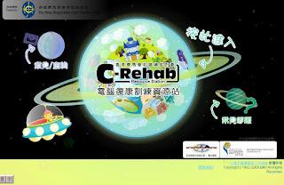 「香港賽馬會社區資助計劃:C-Rehab 電腦復康訓練資源站」
