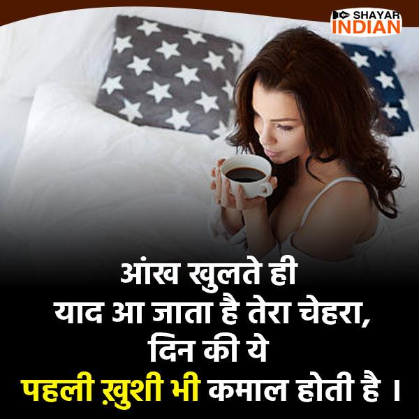 Good Morning: Shayari, Quotes, Status in Hindi With Images