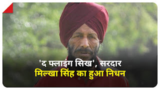 Images of milkha singh