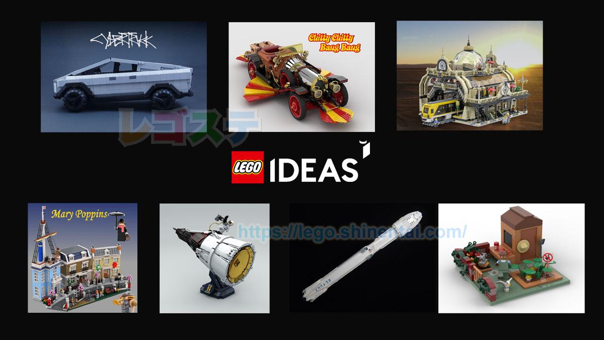 2020年第1回LEGOアイデア製品化検討レビュー進出デザイン:ジェミニ宇宙船、ファルコン9など:随時更新