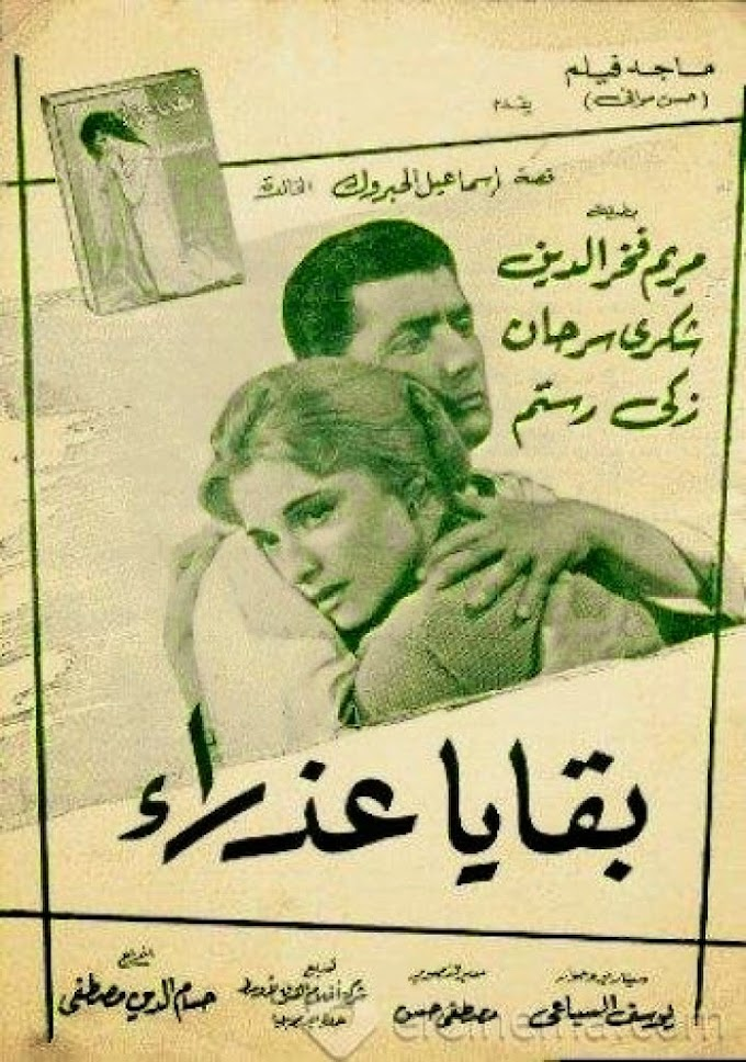 مشاهدة وتحميل فيلم بقايا عذراء 1962 اون لاين - The Remains of a Virgin
