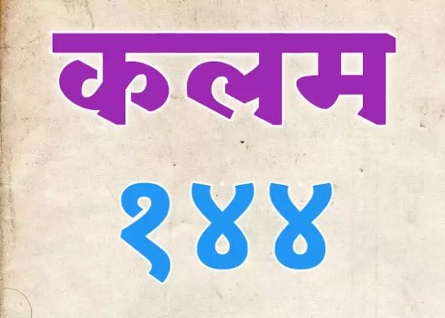 कलम 144 काय आहे ? | article/kalam 144 in marathi