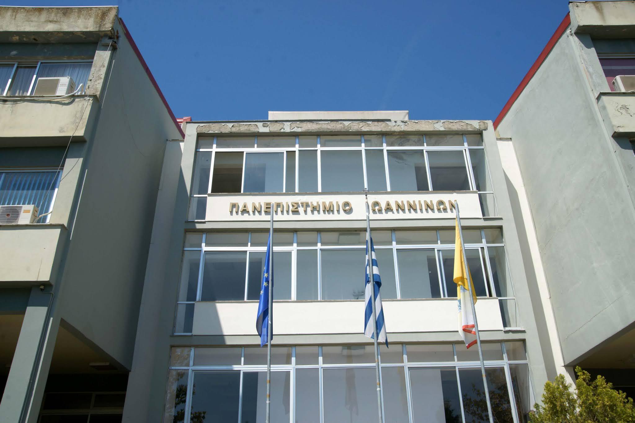 Πανεπιστήμιο Ιωαννίνων:Διαδικτυακά η εορταστική εκδήλωση των Τριών Ιεραρχών