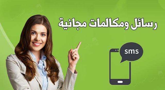 اليك 10 مواقع لارسال رسائل sms مجاناً غير محدودة واجراء مكالمات على اي شخص في العالم بشكل مجاني ايضا بسهولة على الموبايل والكمبيوتر . ارسال رسائل مجاناً طريقة ارسال رسائل مجانية قصيرة .