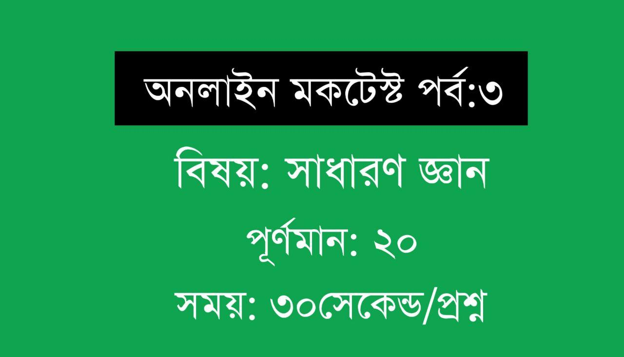 Bengali GK Online Mock Test Part-3 for All Competitive Exam