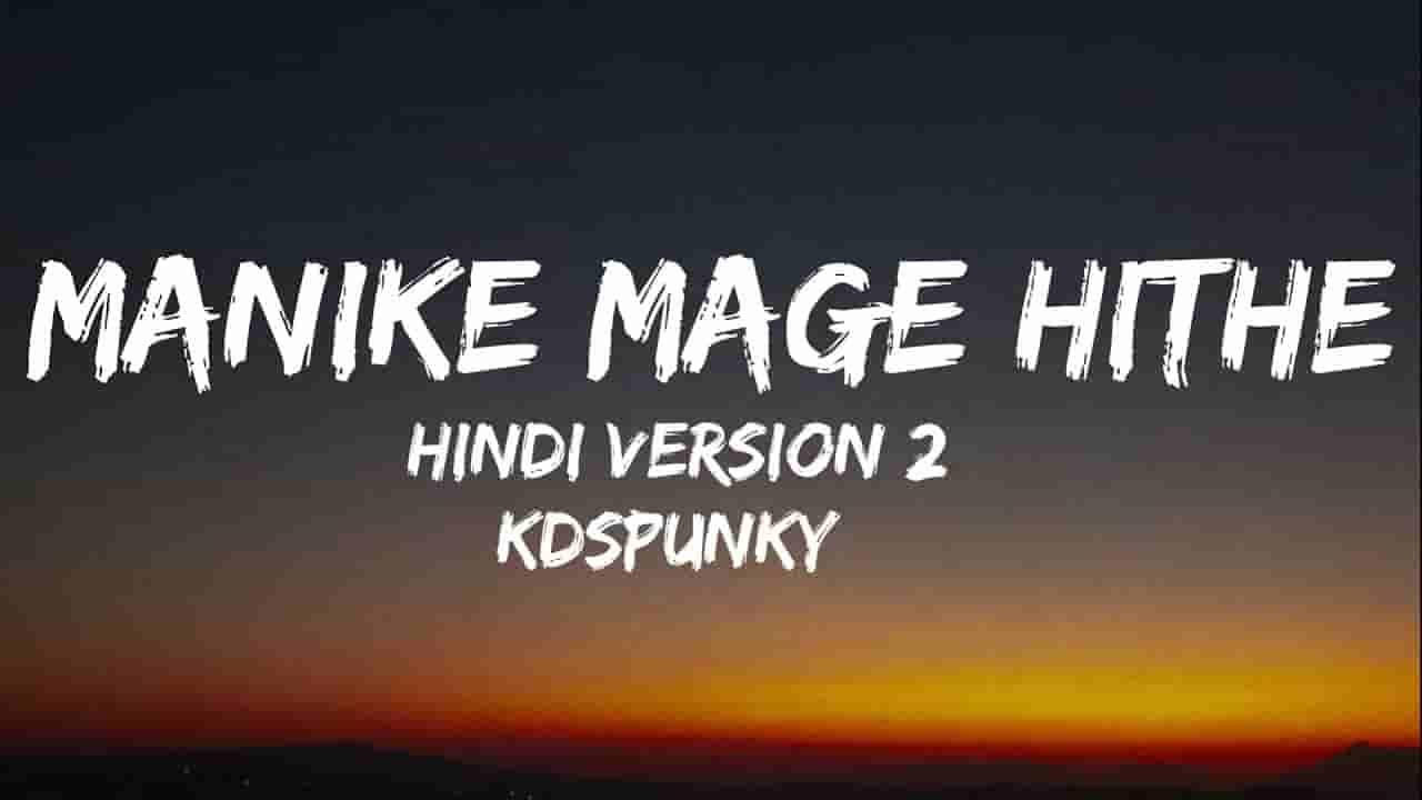 Manike mage hithe hindi version 2 lyrics Yohani x KDspuNKY Hindi Song