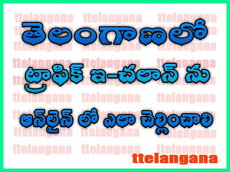 హైదరాబాద్ ట్రాఫిక్ ఇ-చలాన్ ను ఎలా ఆన్లైన్  పే చేయాలి   Hyderabad Traffic E-challan Status Pay Online