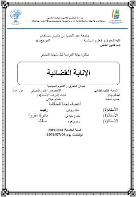 مذكرة ماستر: الإنابة القضائية PDF
